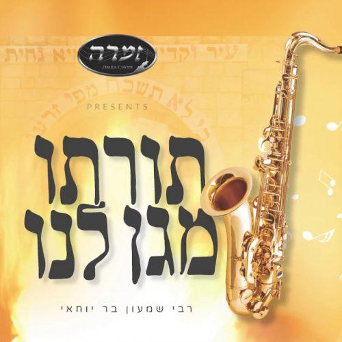 Bentzion Weberman & Zimra Choir - Reb Shimon