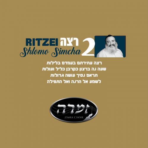 Pinchas Wolf - Ritzei - Zimra Choir